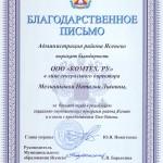 Администрация района ЯСЕНЕВО