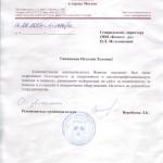 Муниципалитет внутригородского муниципального образования Ясенево