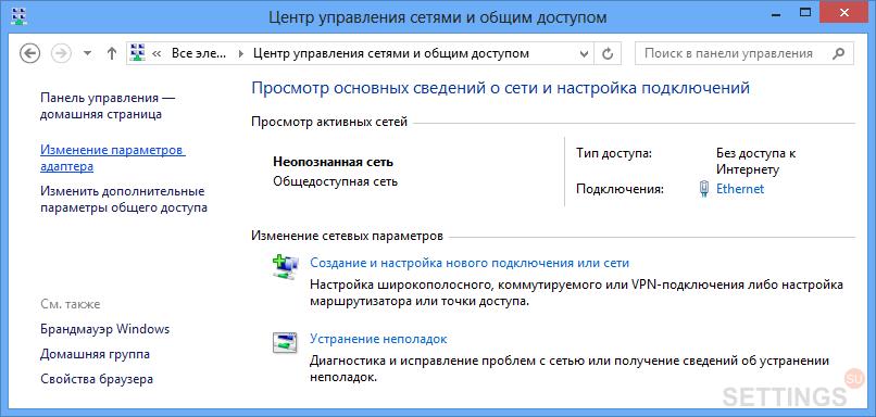 Как сделать сеть домашней windows 81 - Shoprose.ru