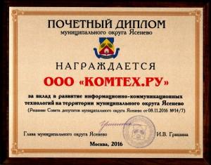 Почётный диплом муниципального округа Ясенево