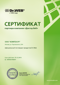 certificate_DrWeb