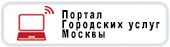 Портал Городских услуг Москвы