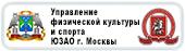 Центр физической культуры и спорта ЮЗАО города Москвы